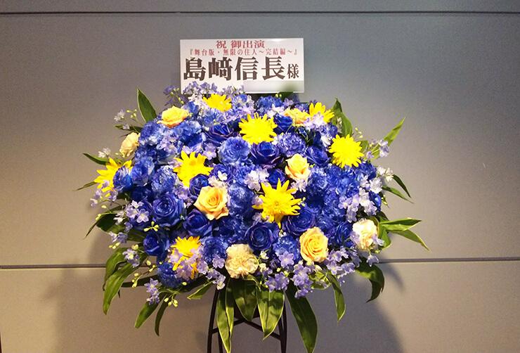 全労済ホール/スペース・ゼロ 島﨑信長様の舞台出演祝いスタンド花