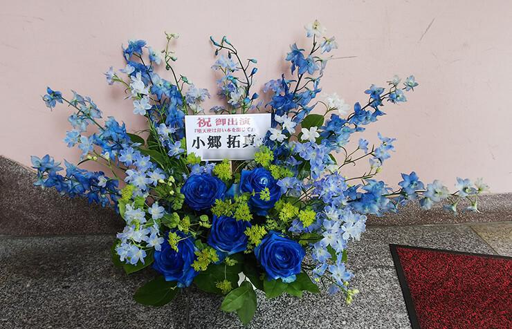 三栄町LIVE STAGE 小郷拓真様の舞台出演祝い花