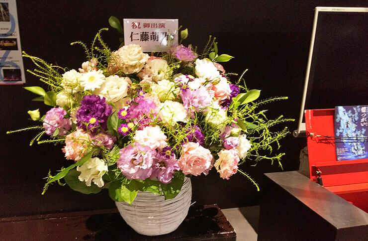 座・高円寺1 仁藤萌乃様の舞台出演祝い楽屋花
