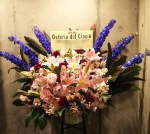 恵比寿 オステリア デル チャオ様の開店祝いスタンド花