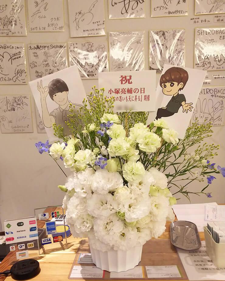アニメコラボカフェSHIROBACO 小塚亮輔様のイベント祝い花