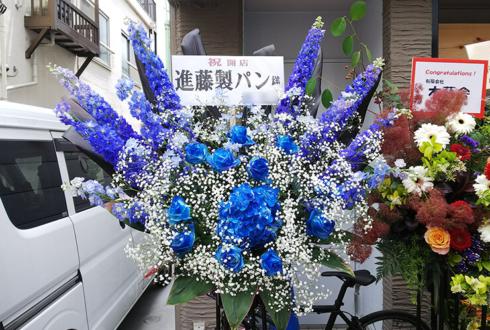 杉並区西荻北 新藤製パン様の開店祝いスタンド花