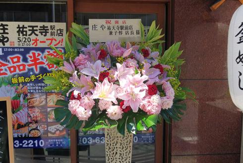 目黒 庄や祐天寺駅前店様の開店祝いスタンド花