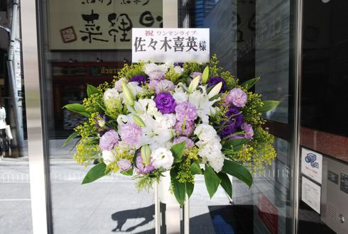 六本木ニコファーレ 佐々木喜英様のFC限定ワンマンライブ公演祝いスタンド花