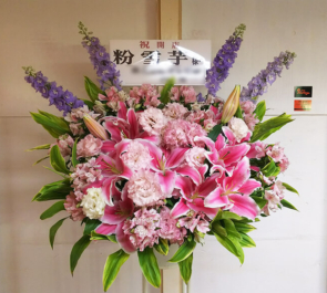 中野ブロードウェイ 粉雪芋様の開店祝いスタンド花