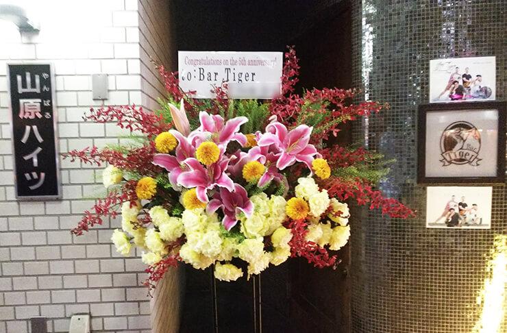 新宿二丁目 Bar Tiger様の5周年祝いスタンド花