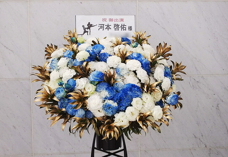 ティアラこうとう 河本啓佑様のバレエ公演出演祝いスタンド花