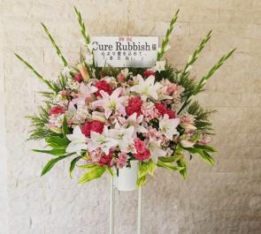 FutureSEVEN Cure Rubbish様の15周年記念ライブ公演祝いスタンド花