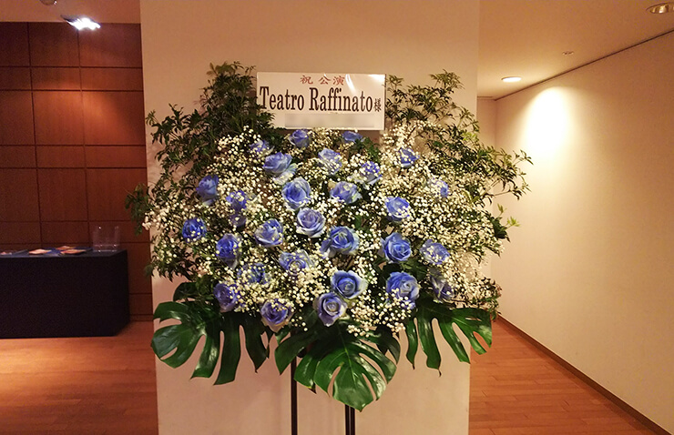イタリア文化会館アニェッリホール Teatro Raffinato様の定期演奏会祝いスタンド花