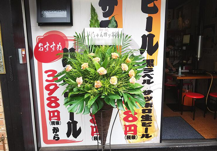 しんちゃん四ッ谷店様の開店祝いコーンスタンド花