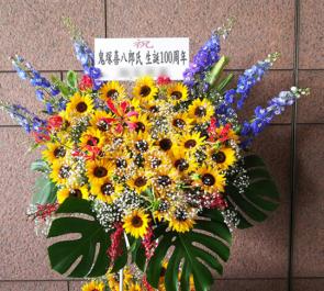 恵比寿ガーデンプレイス 鬼塚喜八郎氏生誕100周年ひまわりスタンド花No.1