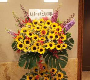 恵比寿ガーデンプレイス 鬼塚喜八郎氏生誕100周年ひまわりスタンド花No.2