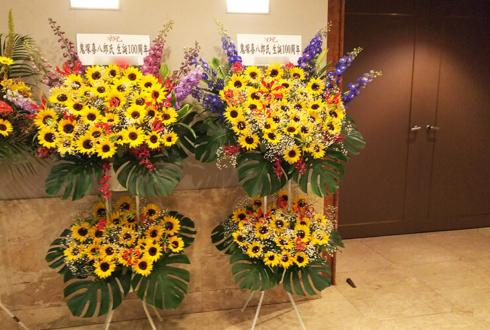 恵比寿ガーデンプレイス 鬼塚喜八郎氏生誕100周年ひまわりスタンド花