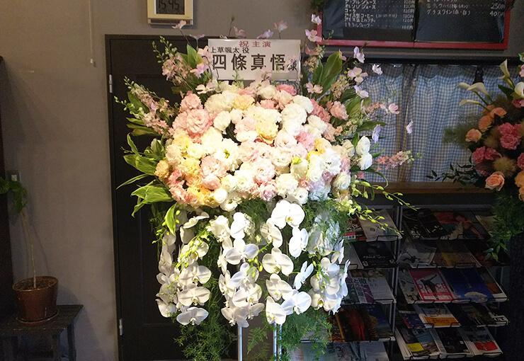 日暮里d-倉庫 四條真悟様の舞台出演祝いスタンド花