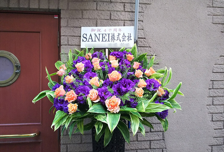北青山 港町十三番地様の40周年祝いスタンド花