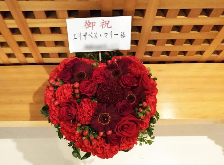 六行会ホール エリザベス・マリー様の舞台出演祝い花
