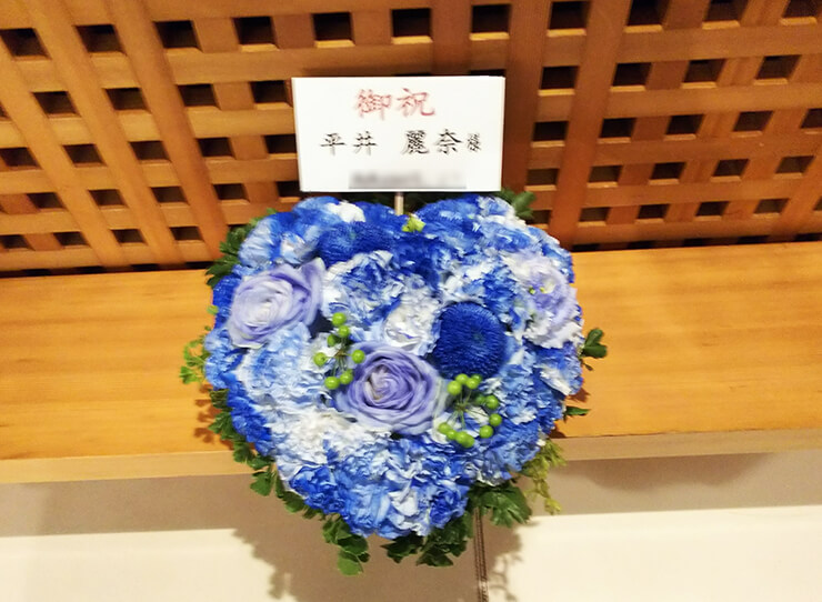 六行会ホール 平井麗奈様の舞台出演祝い花