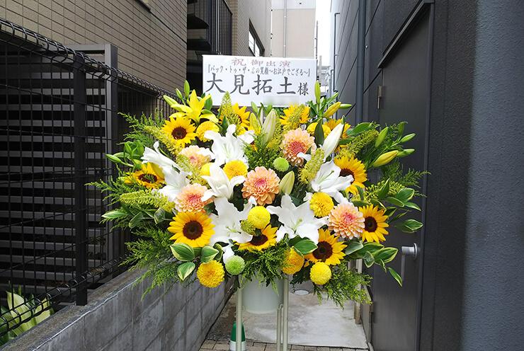 中目黒キンケロ・シアター 大見拓土様の舞台出演祝いスタンド花