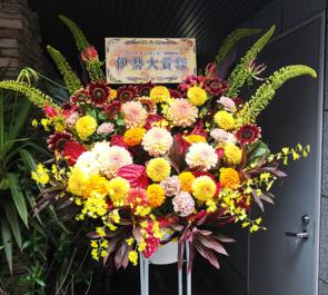 紀伊國屋ホール 伊勢大貴様の舞台出演祝いスタンド花