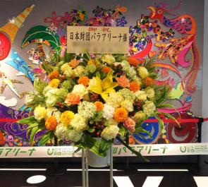 品川区東八潮 日本財団パラアリーナ様のオープン祝いスタンド花