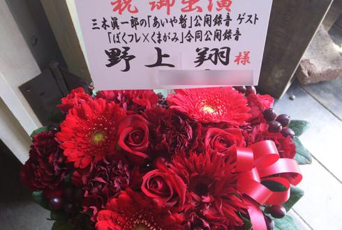 浜離宮朝日ホール 野上翔様のラジオ番組公開録音出演祝い楽屋花