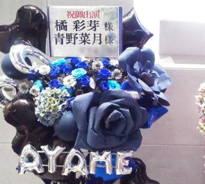 ZeppDivercityTokyo 8/pLanet!! 青野菜月様のライブ公演祝いバルーンスタンド花