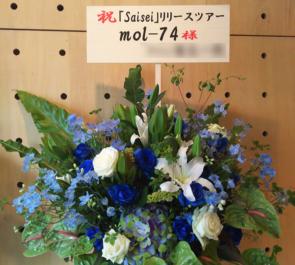 恵比寿リキッドルーム mol-74様のライブ公演祝いスタンド花