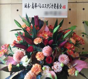 目黒パーシモンホール 坂本・髙部バレエスタジオ様のバレエ発表会スタンド花