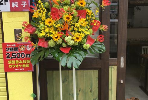 荒川区西尾久 ハワイファイブオー様の開店祝いスタンド花