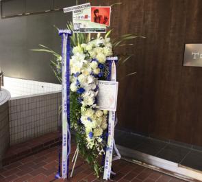 舞浜アンフィシアター 三浦大知様のライブスタンド花『5月の風』
