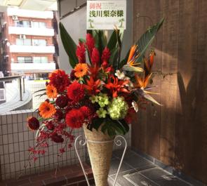 品川プリンスホテル 浅川梨奈様のBlu-ray発売記念イベントコーンスタンド花