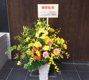 恵比寿 株式会社アイレップ様の移転祝い花
