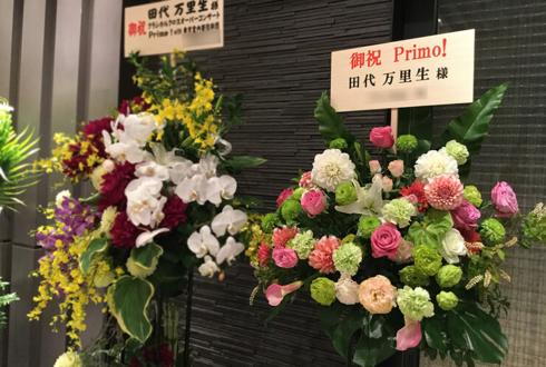 日本橋三井ホール 田代万里生様のコンサート公演祝いスタンド花