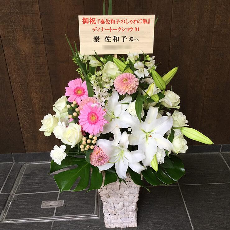 池袋STORIA 秦佐和子様の「しゃわご飯」ディナートークショウ祝い花