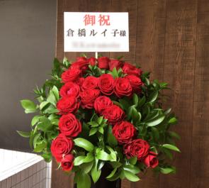 JZ Brat Sound of Tokyo 倉橋ルイ子様のライブ公演祝いアルファベットスタンド花『R』