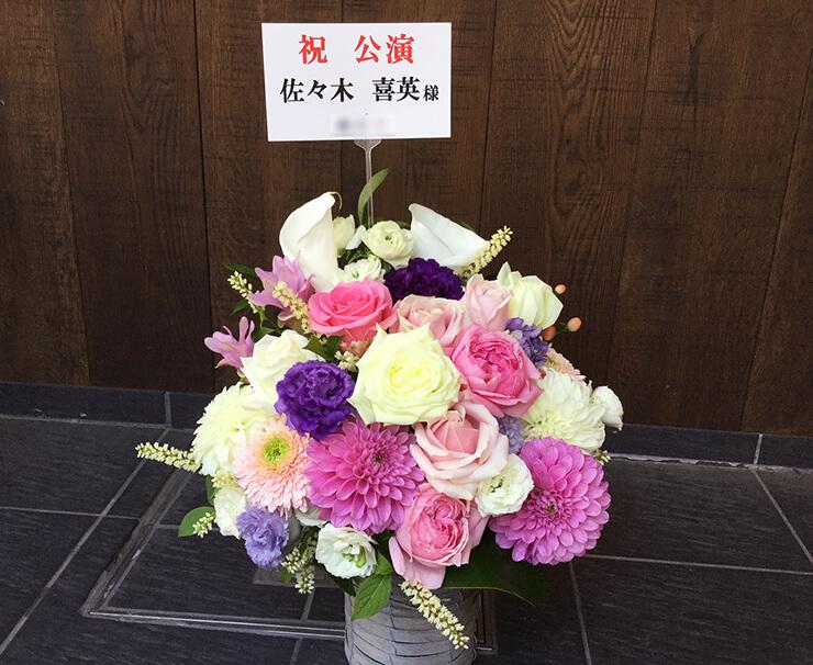 六本木nicofarre 佐々木喜英様のFC限定ワンマンライブ公演祝い花