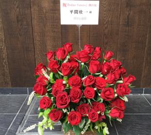 銀座博品館劇場 平間壮一様の主演ミュージカル公演祝い花