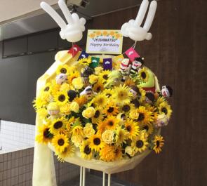 アリスアクアガーデン田町 十四松(cv.小野大輔)様の『おそ松さんBIRTHDAY PARTY'18』スタンド花
