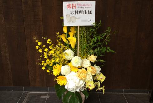 ソフマップなんば店ザウルス1 SUPER☆GiRLS 志村理佳様の『振り返るな!』Blu-ray発売記念イベント祝い花