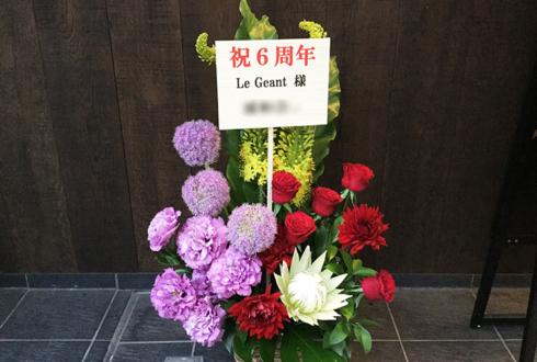 北青山 Le Geant様の周年祝い花