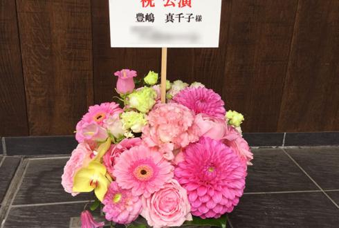 築地ブディストホール 豊嶋真千子様の舞台出演祝い花
