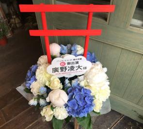 中目黒キンケロ・シアター 廣野凌大様の主演舞台公演祝い花