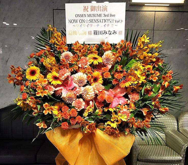 かつしかシンフォニーヒルズ SPRiNGS 道後泉海(CV:篠田みなみ)様のライブ公演祝いスタンド花