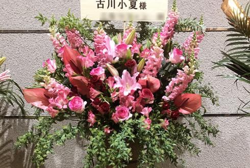シアター1010 古川小夏様の舞台出演祝いスタンド花
