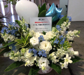 幕張メッセ 乃木坂46 齋藤飛鳥様の握手会祝い花
