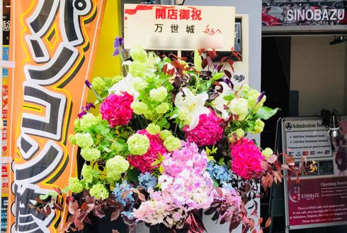 千代田区外神田 忍者カフェ 万世城様の開店祝いアンアンスタンド花