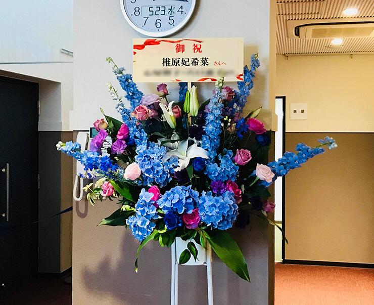 本所地域プラザBIGSHIP 椎原妃希菜様のオトネリ会公演祝いスタンド花