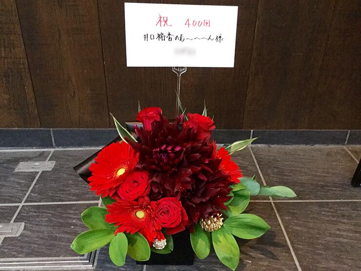 文化放送 井口裕香様のラジオ放送400回記念祝い楽屋花