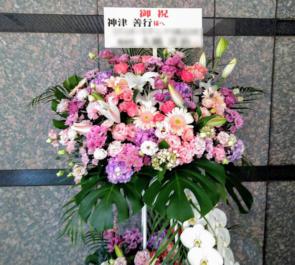 練馬文化センター 指揮者 神津善行様の公演祝いスタンド花2段