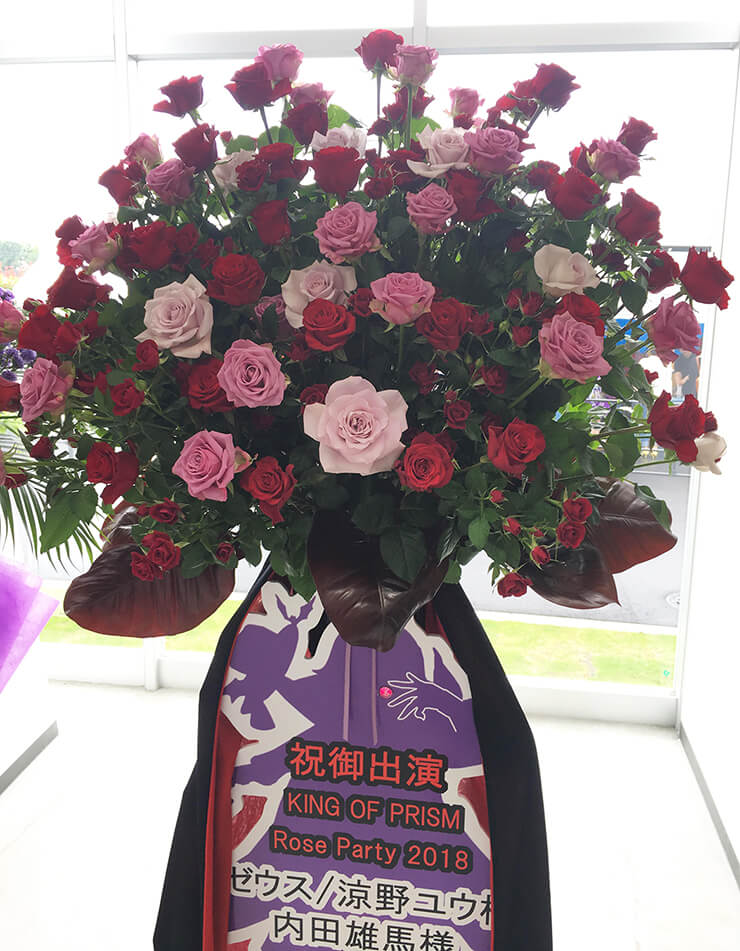 アリーナ立川立飛 内田雄馬様の『KING OF PRISM Rose Party 2018』出演祝いスタンド花